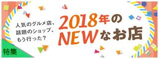 2018年のNEWなお店_TJ181205
