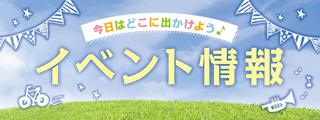 イベント情報_富山