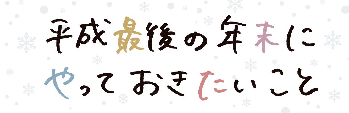平成最後の年末にやっておきたいこと