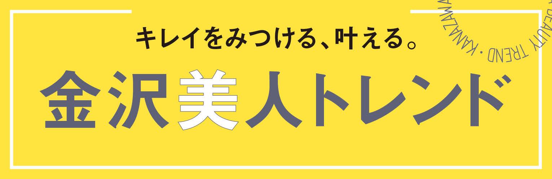 華麗に変身 新生活デビューをお手伝い! 金沢美人トレンド