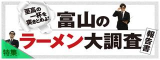 ラーメン大調査報告書_170823