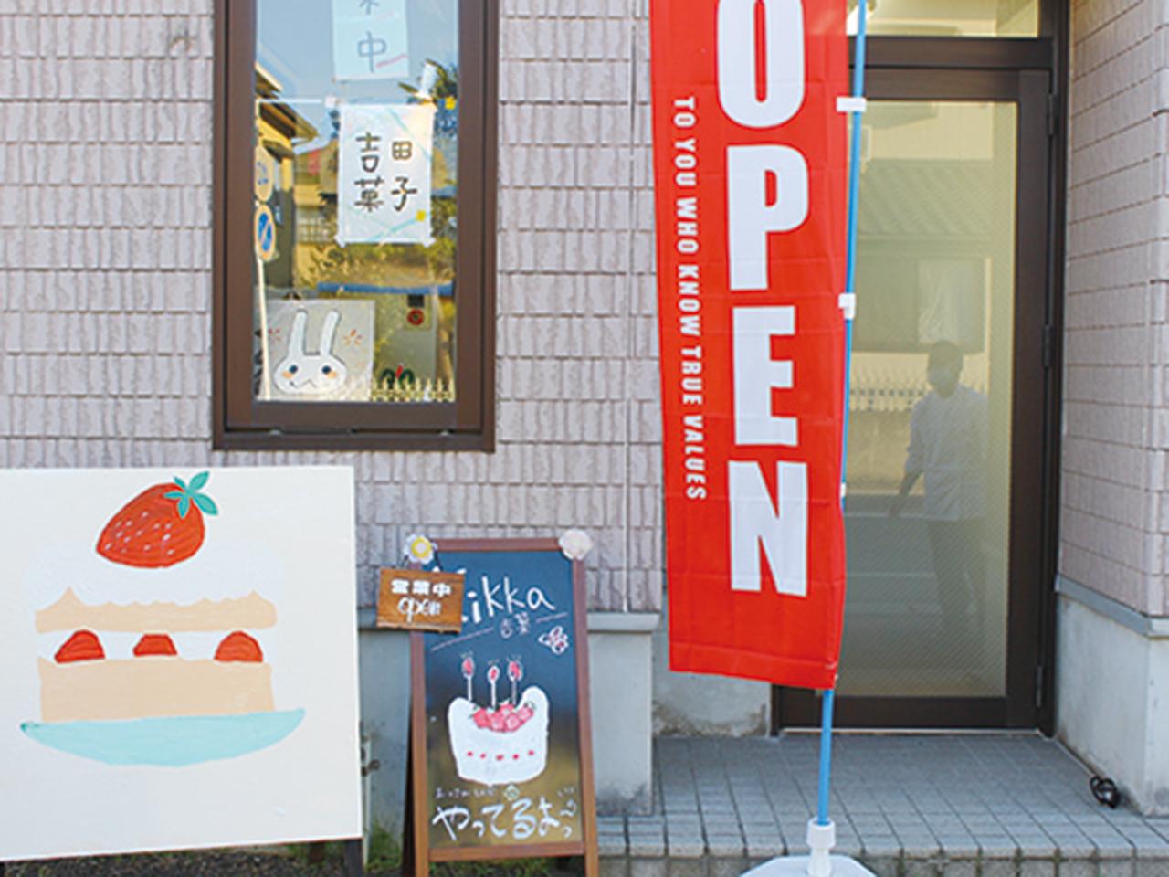 吉田菓子店のイメージ