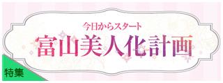 富山美人化計画_170208