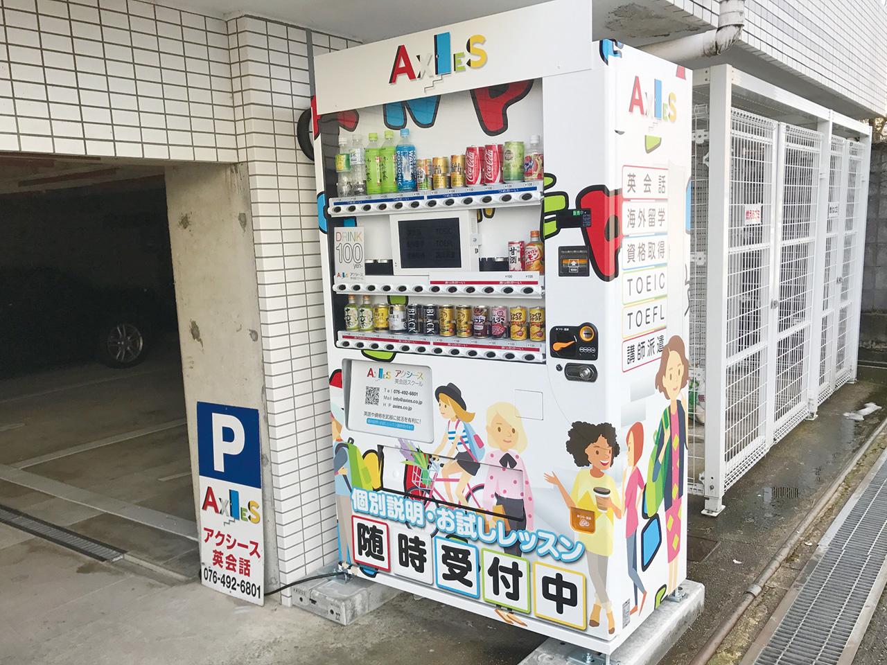 この自動販売機が目印!