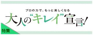 """大人の""""キレイ""""宣言!_tj190313"""
