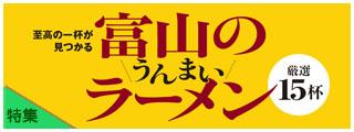 富山のうんまいラーメン_170517
