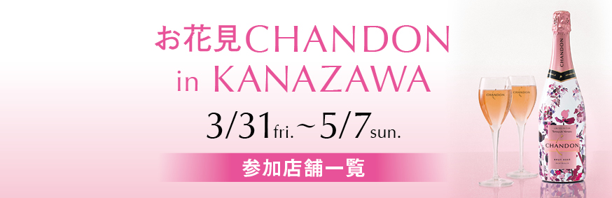 お花見CHANDON in KANAZAWA