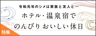 令和元年のシメは 家族と友人と… ホテル・ 温泉宿で のんびり おいしい休日