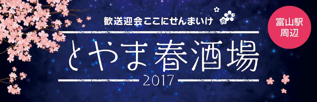 歓送迎会ここにせんまいけ とやま春酒場2017《富山駅周辺》