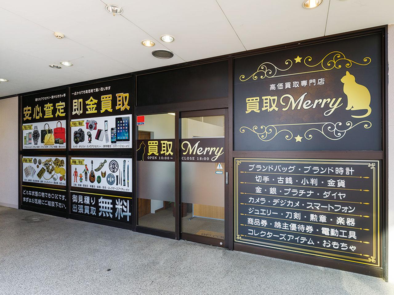 買取Merryのイメージ