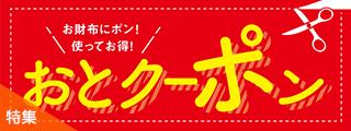 金沢_おとクーポン_180523