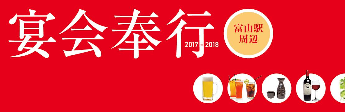 宴会奉行2017-2018【富山駅周辺】