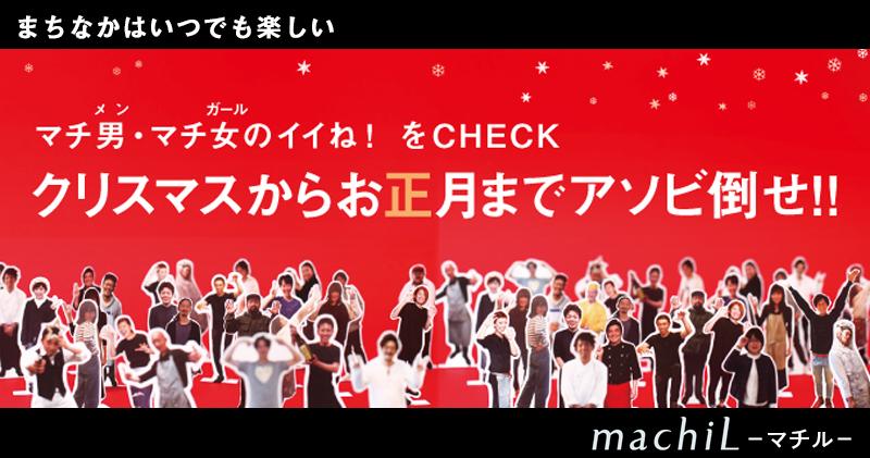マチ男・マチ女のイイね! をCHECK クリスマスから お正月まで アソビ倒せ!!
