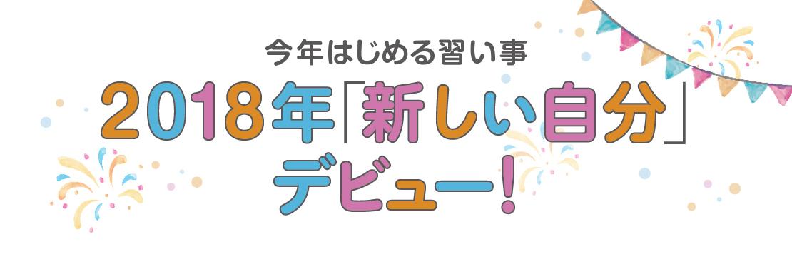 今年はじめる習い事 2018年「新しい自分」デビュー!