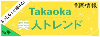 Takaoka美人トレンド_OJ20-0708