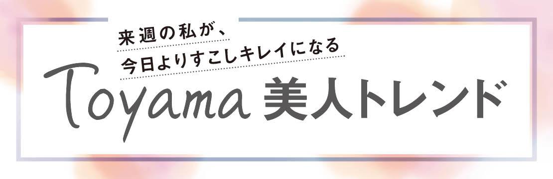 Toyama美人トレンド