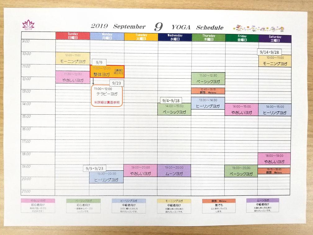 GITA_ヨガ2019年9月スケジュール