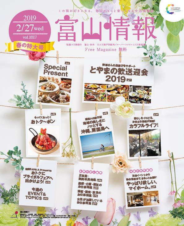富山情報 2 27号 春の特大号 富山情報web