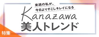 Kanazawa美人トレンド_190612