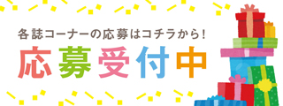 応募受付中_富山