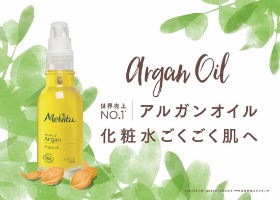 melvita_argan_oil