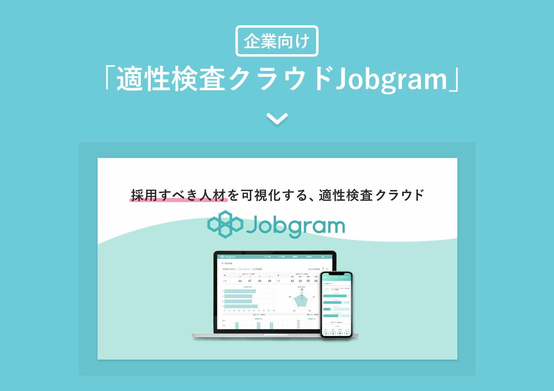 企業向け適性検査クラウドJobgramも提供