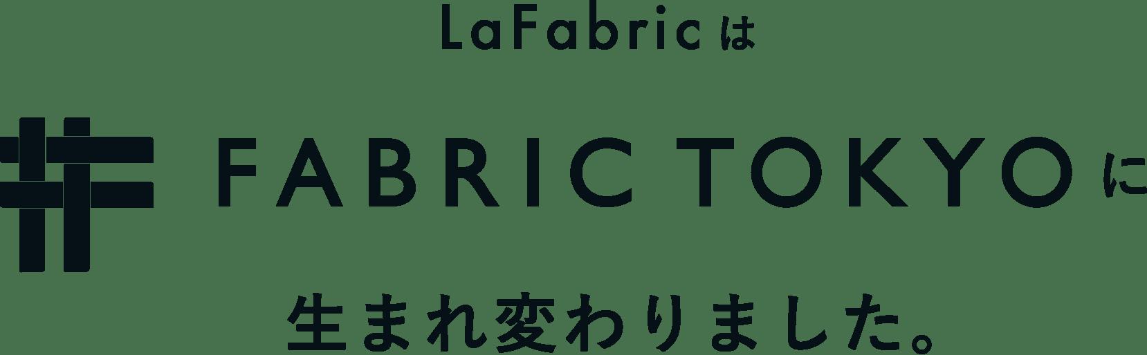 LafabricはFabricTokyoに生まれ変わりました。