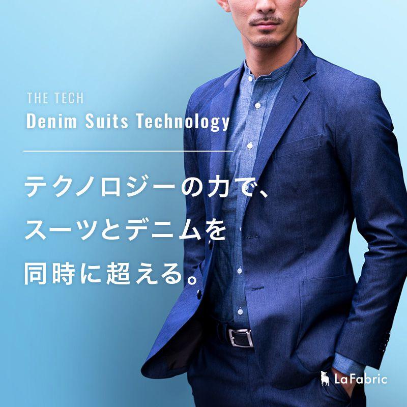Denim-suits-technology