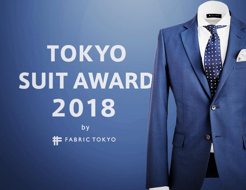 suit-awasrd-2018
