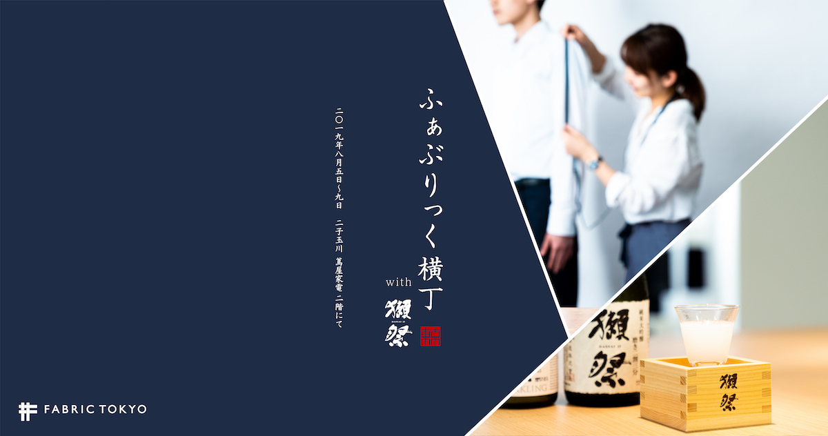 yokocyo_with_dassai_20190726