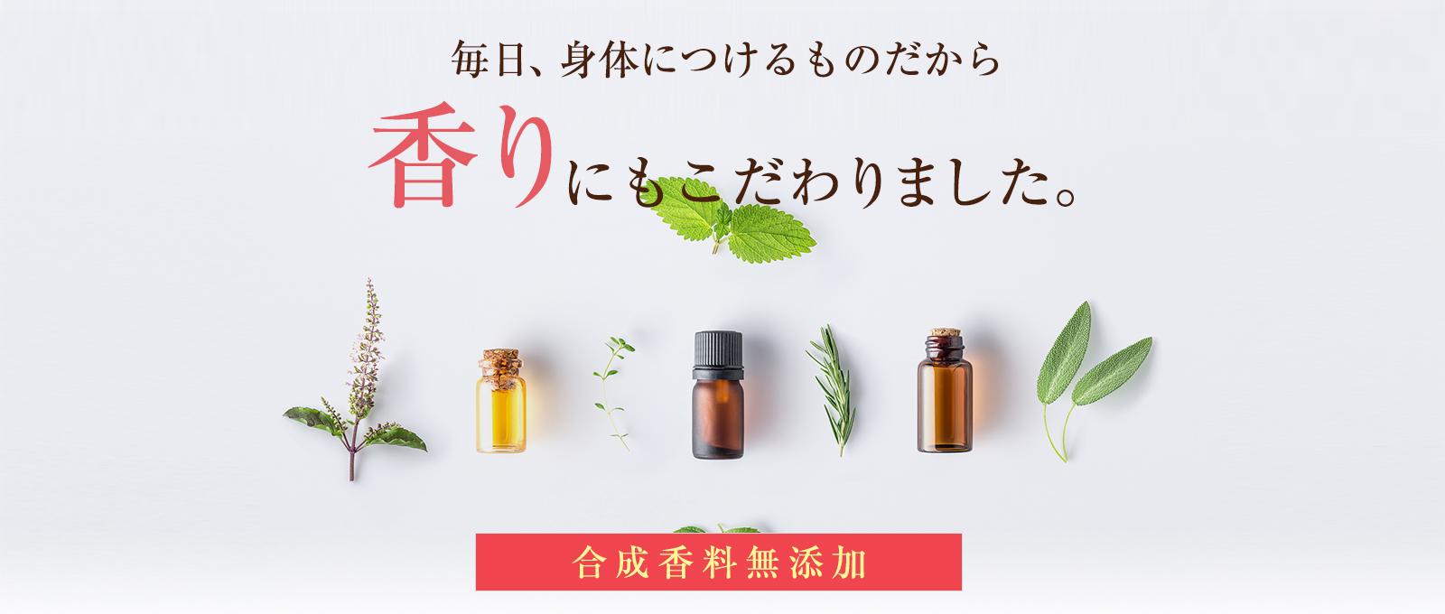 毎日、身体につけるものだから香りにもこだわりました。 合成香料無添加