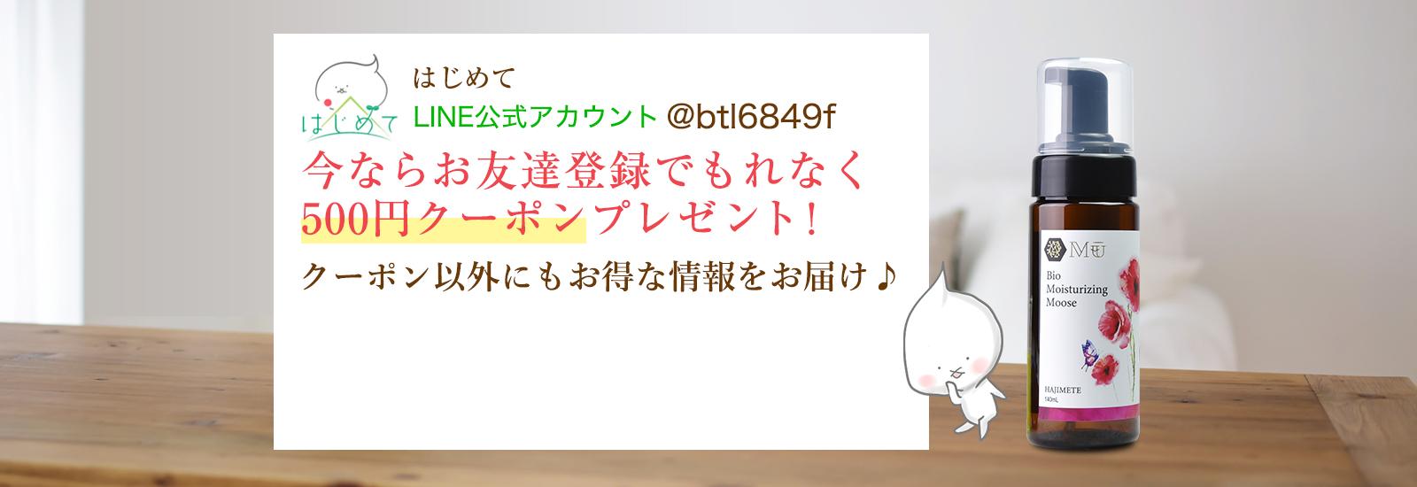 はじめて LINE公式アカウント 今ならもれなくお友達登録で500円クーポンプレゼント!