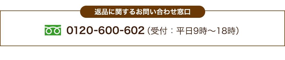 0120-600-602(受付:平日9時〜18時)