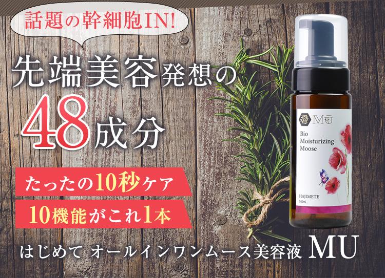 美容医療発想の48成分 はじめて オールインワンムース美容液MU