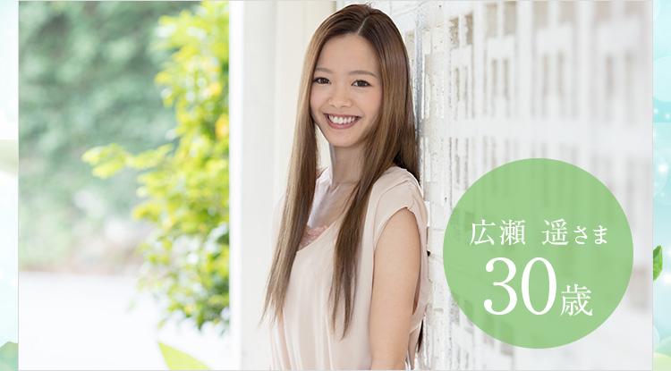 広瀬 遥さま 30歳