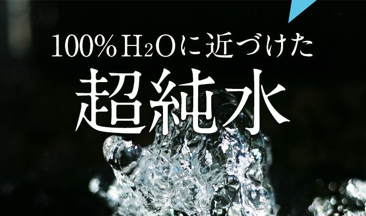 100%H2Oに近づけた超純水