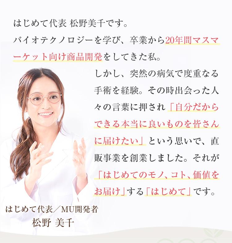はじめて代表 松野 美千の挨拶