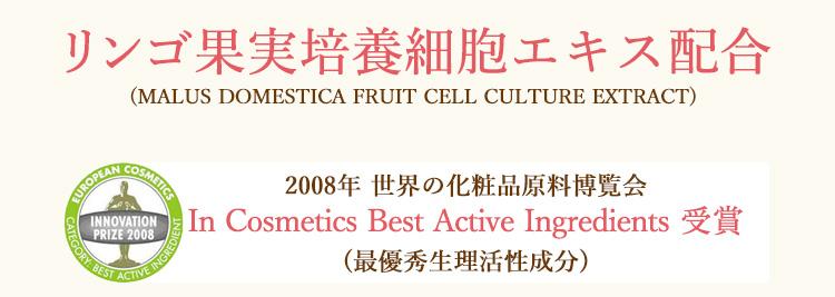 リンゴ果実培養細胞エキス配合