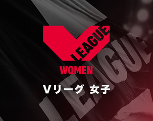 V.LEAGUE WOMEN