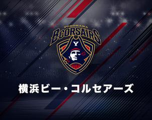 横浜ビー・コルセアーズ