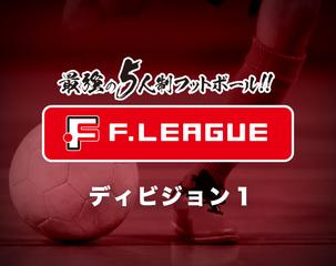 Fリーグ ディビジョン1