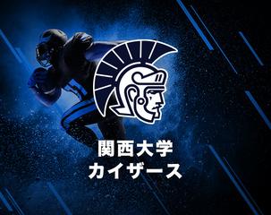 関西大学カイザース