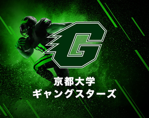 京都大学ギャングスターズ