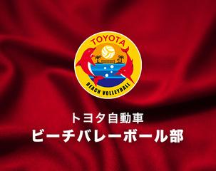 トヨタ自動車ビーチバレーボール部