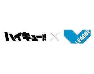 ハイキュー!! × V.LEAGUE