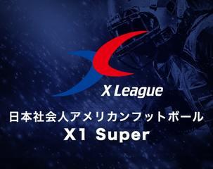 Xリーグ(X1 Super)