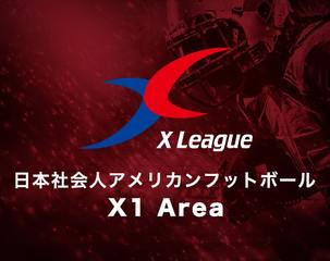 Xリーグ(X1 Area)