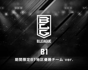 B.LEAGUE(B1地区優勝)