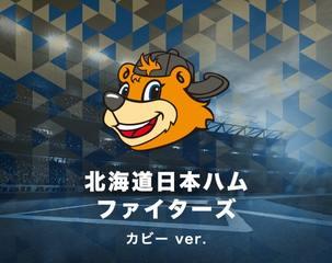 北海道日本ハムファイターズ カビーVer