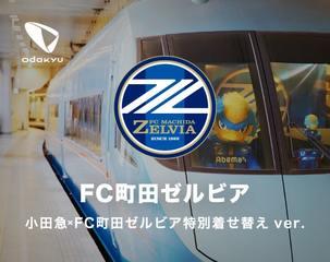 小田急×FC町田ゼルビア